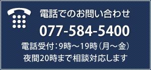 電話でのお問い合わせ077-584-5400